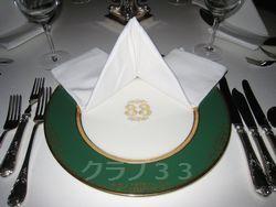 クラブ33での食事